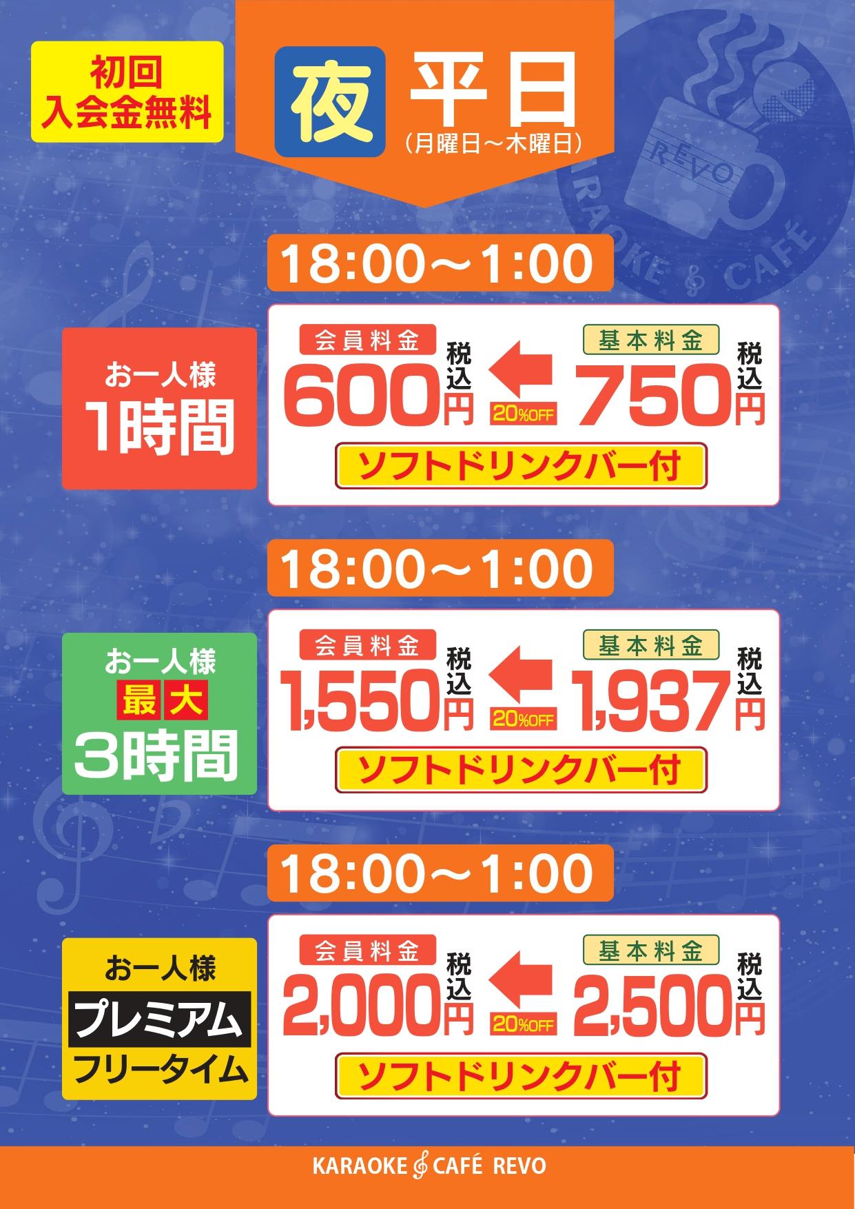 REVO様夜平日2021_page-0001