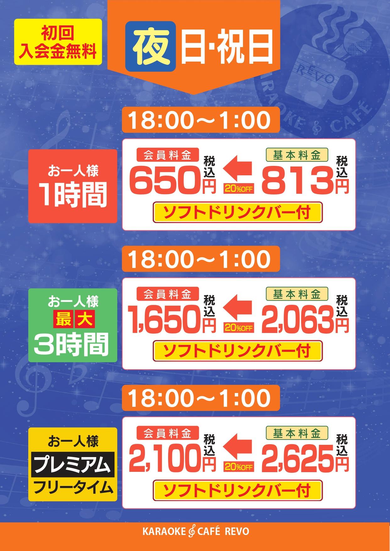 REVO様夜日・祝2021_page-0001