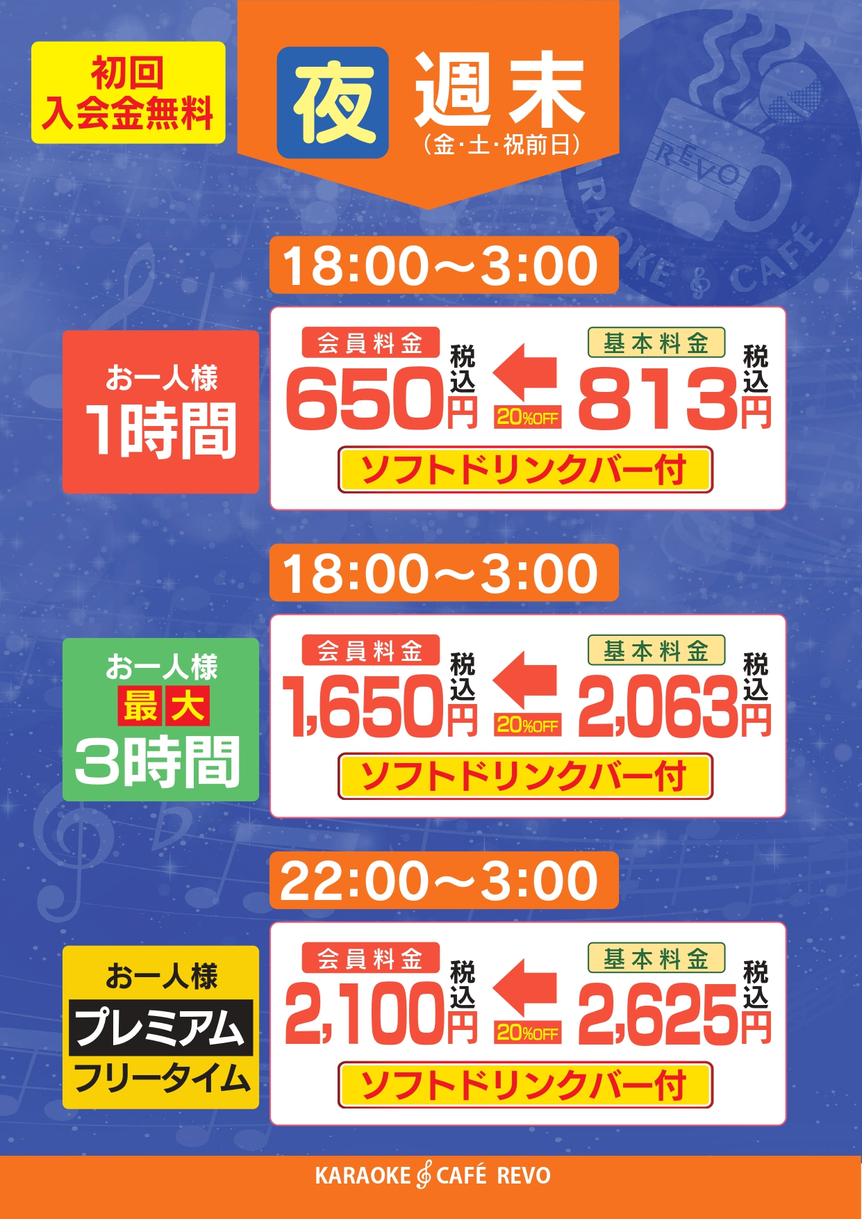 REVO様夜週末2021_page-0001