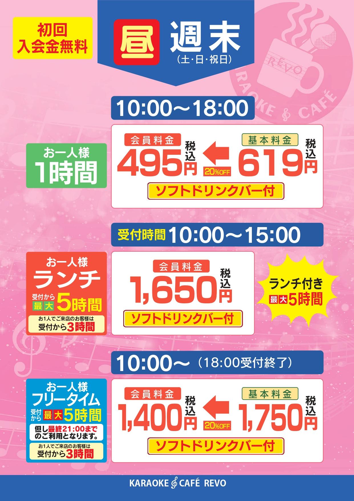 REVO様昼週末2021_page-0001